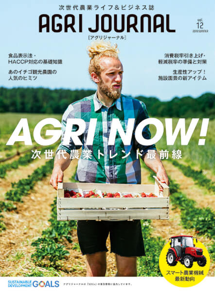 AGRI JOURNAL vol.12 (2019 SUMMER)