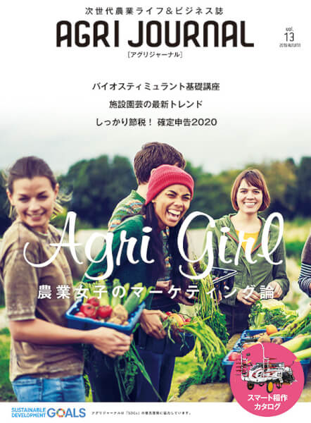 AGRI JOURNAL vol.13 (2019 AUTUMN)