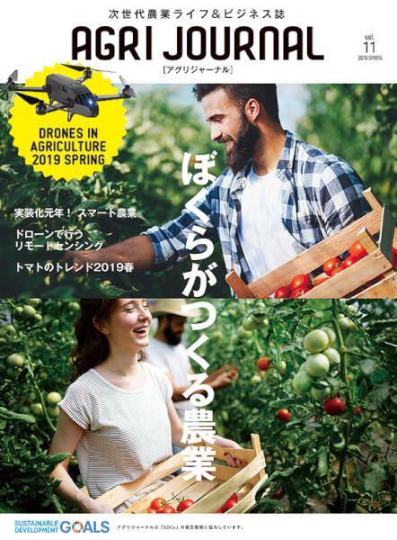 AGRI JOURNAL vol.11 (2019 SPRING)
