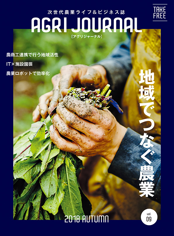 AGRI JOURNAL vol.09 (2018 AUTUMN)