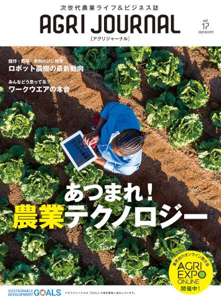 AGRI JOURNAL vol.17